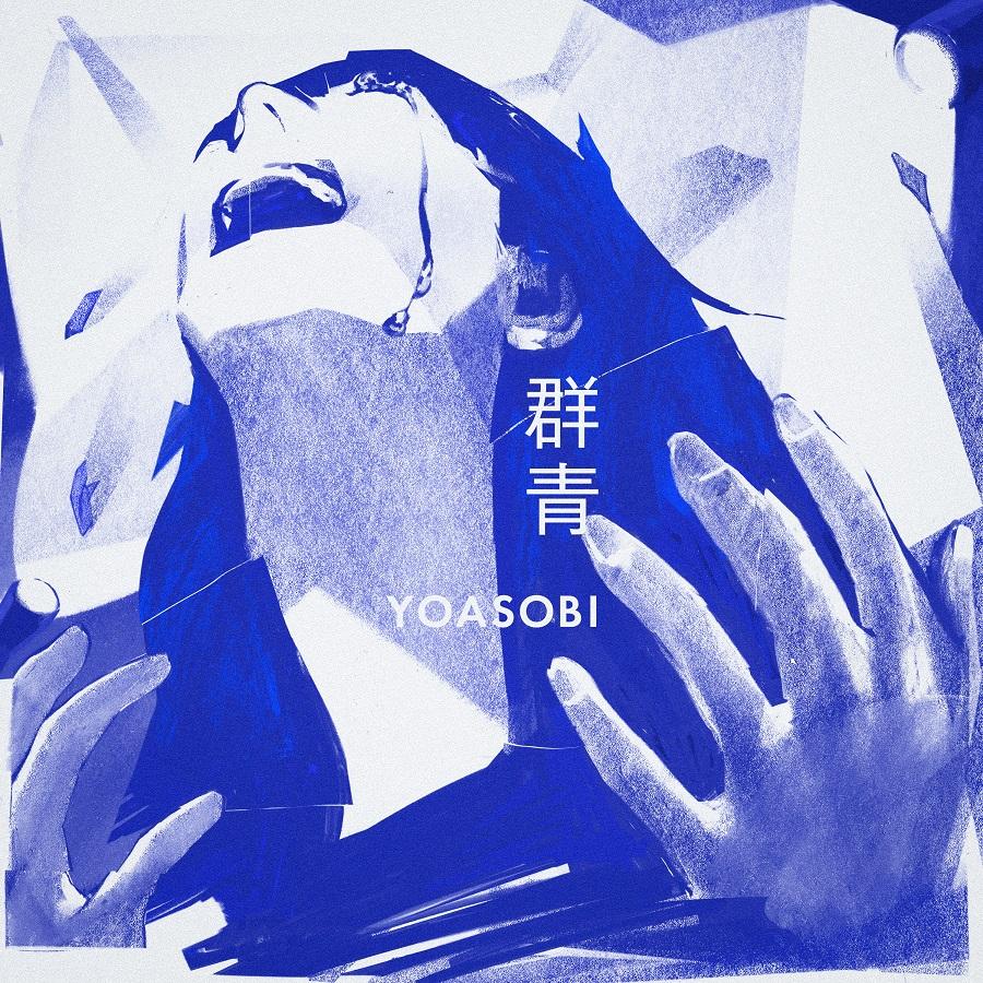 YOASOBI – Gunjou